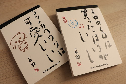 【SALE】Rune画伯オリジナルメモ帳【選べる2冊セット】