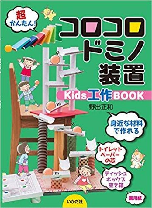 コロコロドミノ装置Kids工作BOOK 単行本
