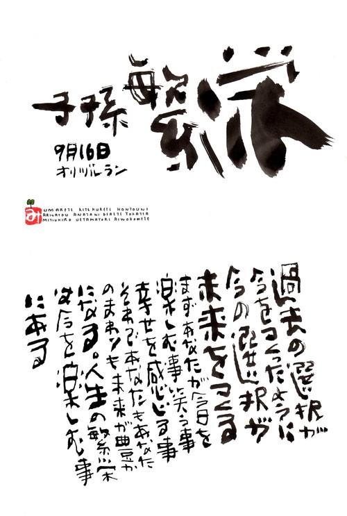 9月16日 誕生日ポストカード【子孫繁栄】Descendants prosperity