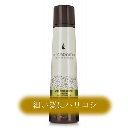 細い髪にハリコシ コンディショナー MNO Pro ウエイトレス モイスチャー コンディショナー 300ml