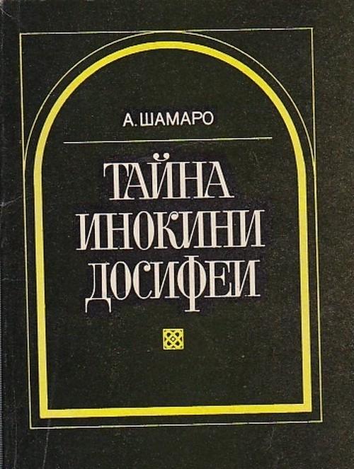 「Тайна инокини Досифеи」Александр Шамаро