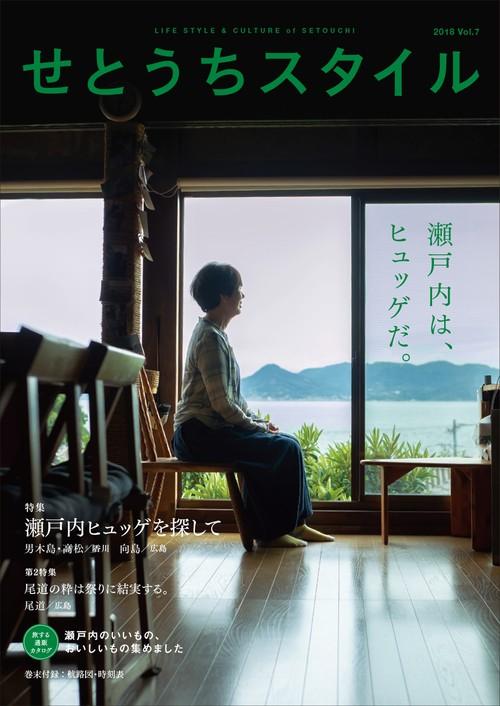 せとうちスタイル Vol.7