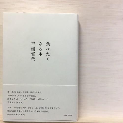 食べたくなる本  【著】三浦哲哉