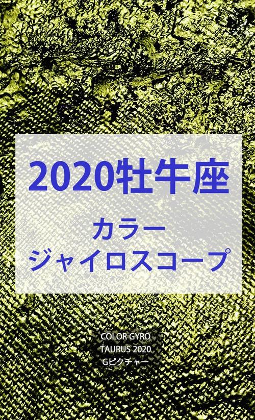 2020 牡牛座(4/19-5/19)【カラージャイロスコープ】