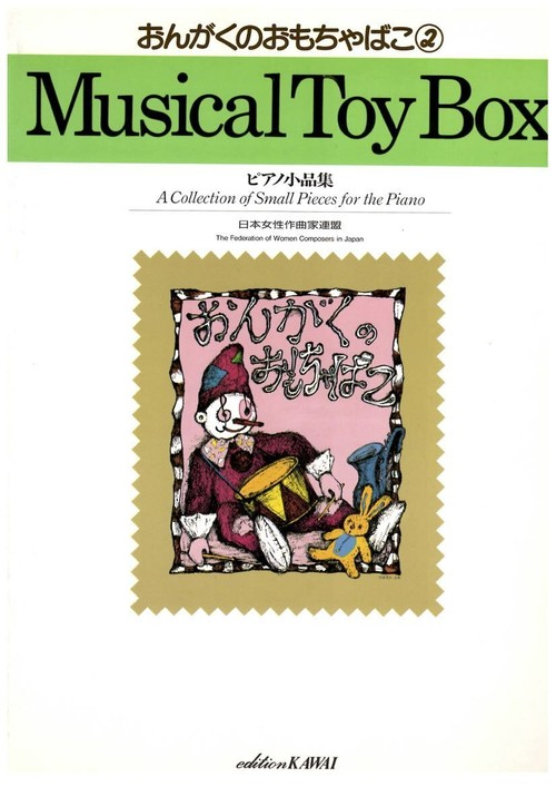 K02i03 MusicalToyBox(Piano/M. KANAMARU,Y. YASUE, KURIMOTOYOKO /Full Score)