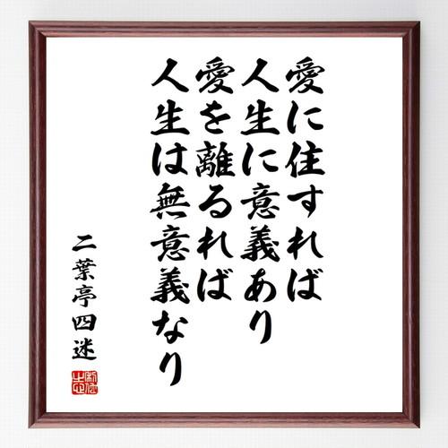 二葉亭四迷の名言色紙『愛に住すれば人生に意義あり、愛を離るれば人生は無意義なり』額付き/受注後直筆/Z0061
