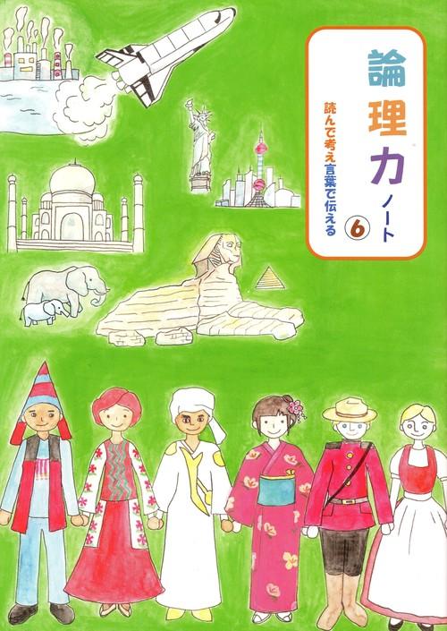 「ろんり力ノート」 6年生