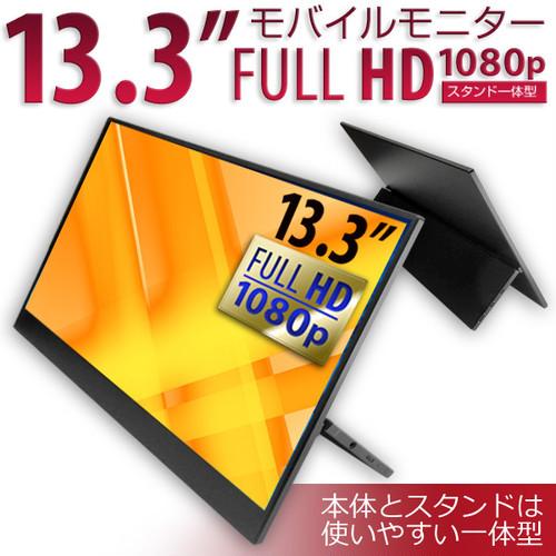 【送料無料 13.3インチ モバイルモニター】FullHD + 1080p Display スタンド一体型 デュアルモニター 1920×1080 FHD ノングレアIPSパネル搭載 ブルーライトカット スリムベゼル USB TypeC 軽量