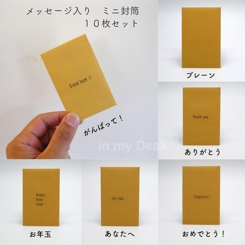 メッセージ入り ミニ封筒 10枚セット ポチ袋 お年玉 coins envelopes 洋封筒 小物入れ 小物整理 小さい封筒 気持ちを伝える