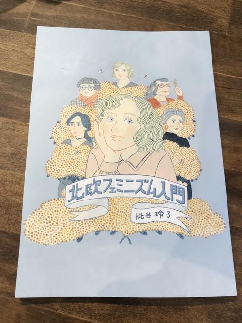 〈新刊〉『北欧フェミニズム入門』枇谷玲子