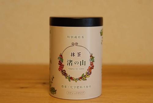 お抹茶  渚の山(なぎさのやま) スティック2g×10本入り缶