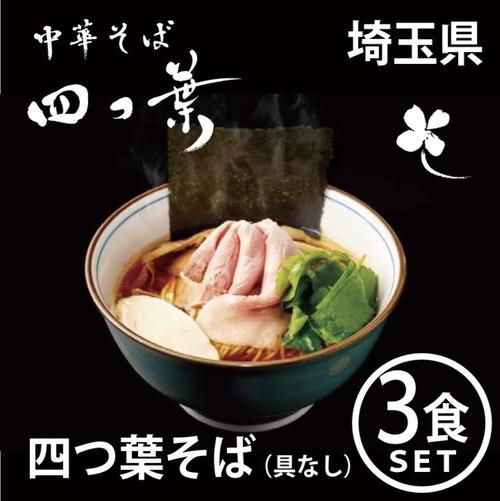 四つ葉そば【3食セット】