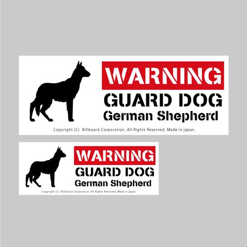 GUARD DOG Sticker [German Shepherd]番犬ステッカー/ジャーマンシェパード