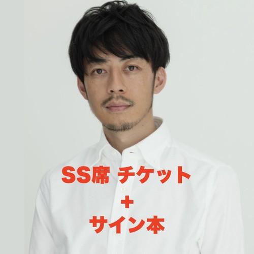 西野亮廣 福岡講演会 2-5列目 SS席 + サイン本