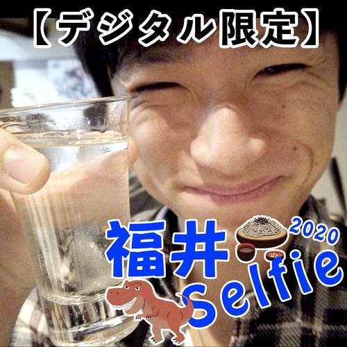 【デジタル版】福井Selfie (セルフィームービー)