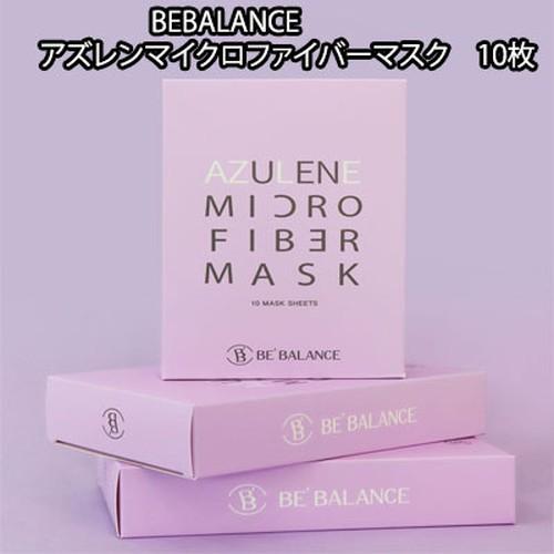 BEBALANCE アズレンマイクロファイバーマスク 10枚