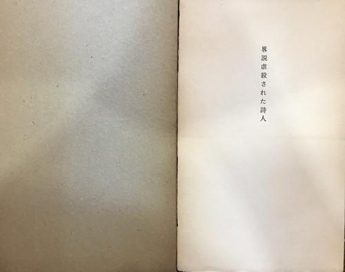 畧説虐殺された詩人 (叢書溶ける魚3) 瀧口修造署名入