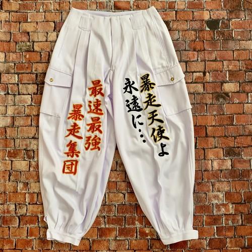 【レンタル】暴走天使〜高級刺繍入り #特攻服 ニッカパンツ〜(白Mワタリ45cm)