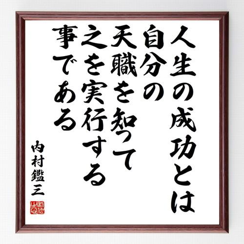 内村鑑三の名言書道色紙『人生の成功とは、自分の天職を知って、之を実行する事である』額付き/受注後直筆(千言堂)Z7647
