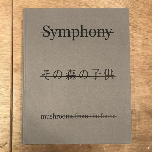 Symphony その森の子供 mushrooms from the forest / ホンマタカシ