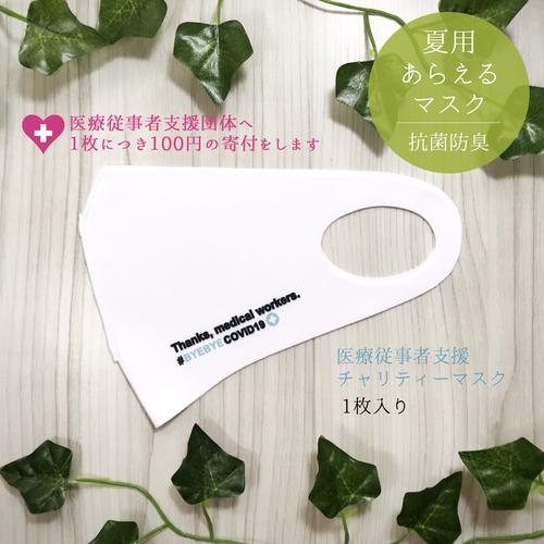 夏用|あらえるマスク 抗菌・防臭加工|チャリティーマスク(1枚入り) LIB design mask