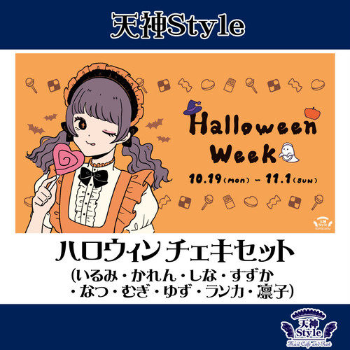 【天神Style】ハロウィンチェキセット