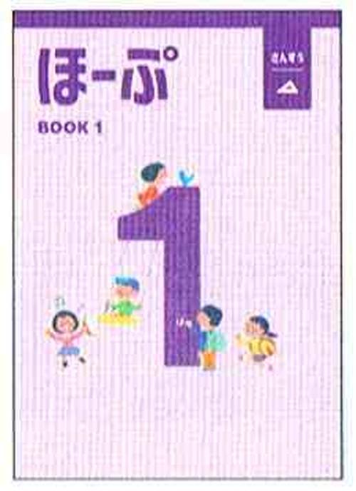 育伸社 ほーぷ 算数 標準編 book1~6 2021年度版 各学年(選択ください) 新品完全セット ISBN なし c005-613-000-mk-bn