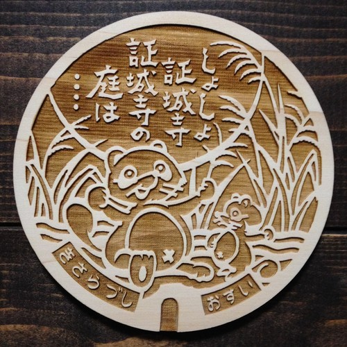 Woody Manhole CoasterⓇ 千葉県 木更津市 証城寺たぬき