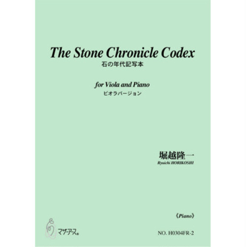 石の年代記写本/ヴィオラバージョン