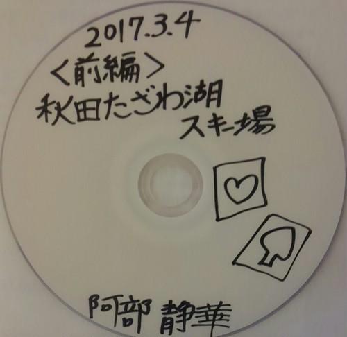 【DVD★阿部静華】<前編>2017.3.4 秋田 たざわ湖スキー場