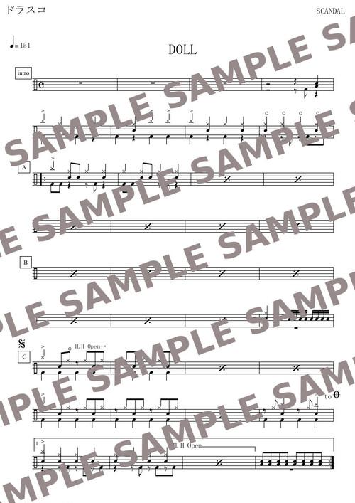 DOLL/scandal(スキャンダル) ドラム譜