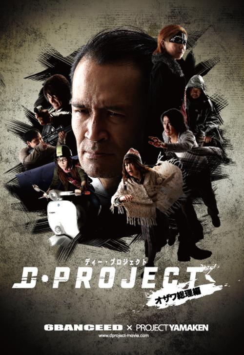 [DVD] Dプロジェクト第3弾 オザワ総理編
