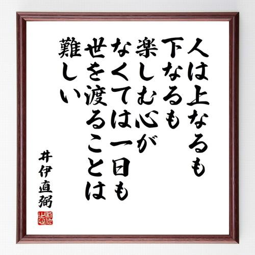 井伊直弼の名言書道色紙『人は上なるも下なるも楽しむ心がなくては一日も世を渡ることは難しい』額付き/受注後直筆(千言堂)Z2975