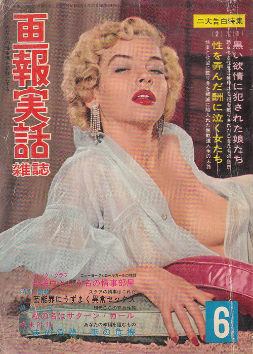 画報実話雑誌 昭和37年6月(2巻7号)東京午前零時のツイスト族ビート族案内他