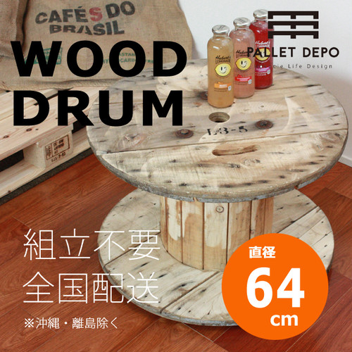 【木製ドラム】木製ケーブルドラム(直径64㎝) インダストリアルなテーブルに リメイク素材にも最適 ウッドドラム 電線ドラム