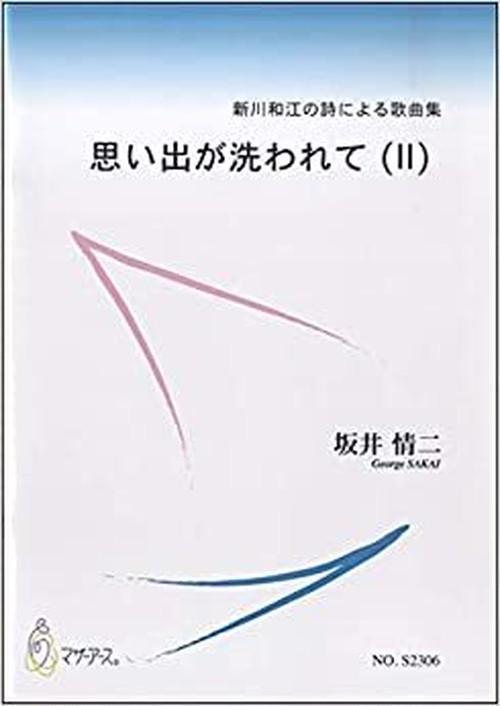 S2306 Omoide ga Arawarete (Ⅱ)(Song/G. SAKAI /Full Score)