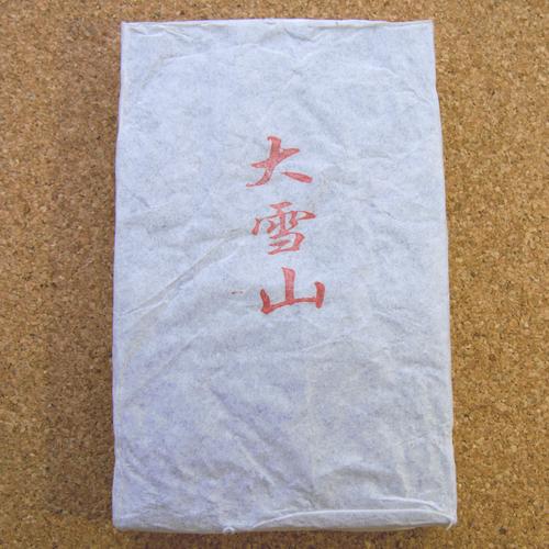 晒紅茶 大雪山  2017年 50g(磚茶崩し)