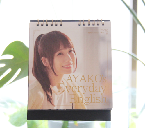 AYAKO's Everyday English