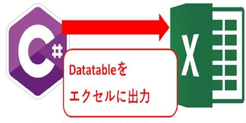C# エクセル(Office)にdatatableの中身を出力 色、罫線付き