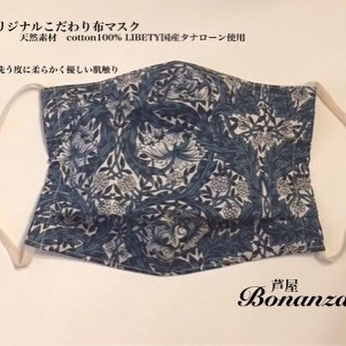 【芦屋ボナンザ】100%天然素材のオリジナルこだわり布マスク(柄:ボタニカル)