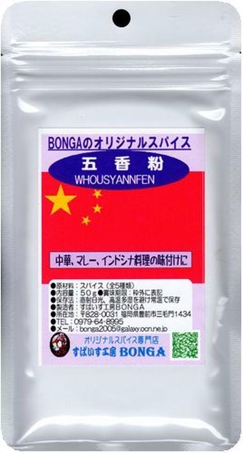 「ウーシャンフェン」「五香粉」BONGAブレンド【50g】中華、マレーシア、インドネシア料理に。全国どこでも送料無料!