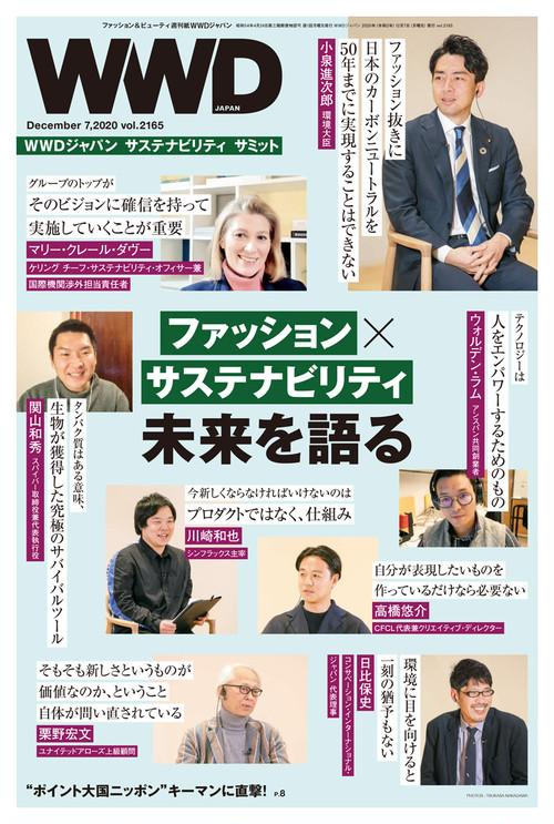 ファッション × サステナビリティ 小泉環境大臣やケリング担当者らが未来を語る|WWD JAPAN Vol.2165