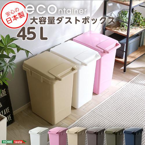 らくらくワンハンド開閉!日本製ダストボックス(大容量45L)ジョイント連結対応【econtainer】 ダストボックス ゴミ箱 ごみ箱 ふた付き 蓋付き おしゃれ シンプル SH-01-ECN45