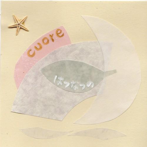 『はつなつの』/クオレ CD-R 【送料別】