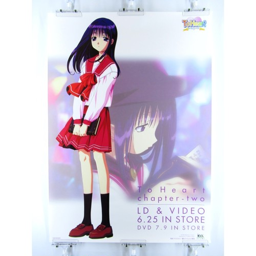 ToHeart chapter-two KSS - B2 size Japanese Anime/Game Poster
