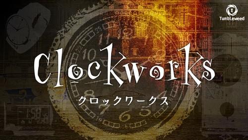 【新作】Clockworks クロックワークス  制作:タンブルウィード