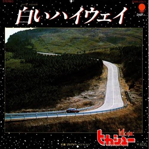 【7inch・国内盤】ヒカシュー / 白いハイウェイ