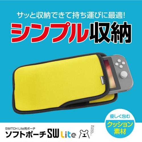 『ソフトポーチSW Lite』 SWITCH Lite 保護ポーチ ソフト クッション素材 メール便送料無料 *
