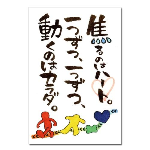 ハートカラダ (100枚入)