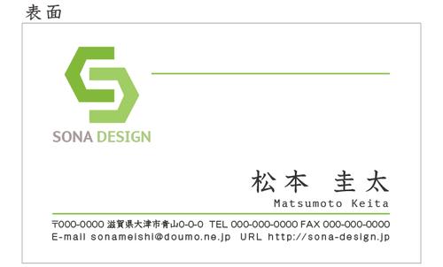 ビジネス片面名刺・グリーン 001 100枚